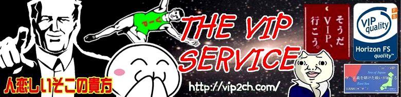 VIPサービス運用情報